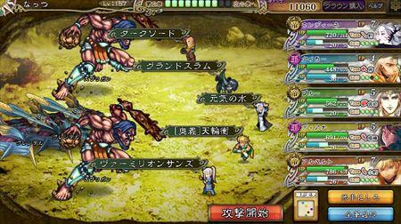 キャプチャ 8 3 saga12_r