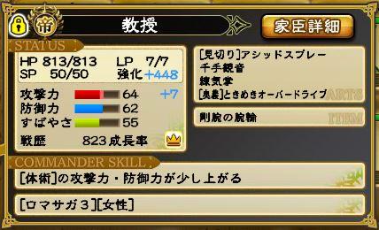 キャプチャ 8 4 saga11