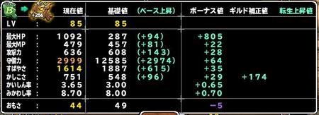 キャプチャ 8 3 mp1_r