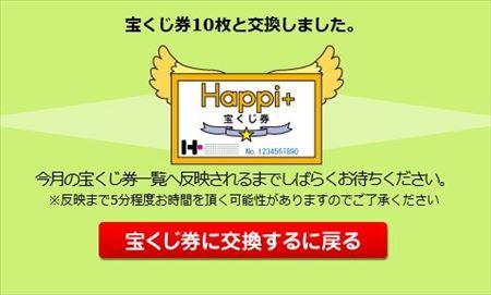 キャプチャ 8 5 hap1_r