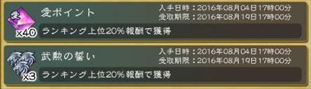 キャプチャ 8 4 saga33_r