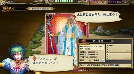 キャプチャ 8 6 saga10_r