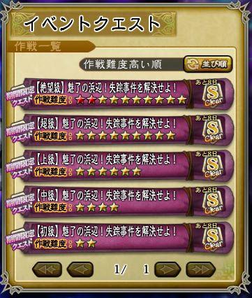 キャプチャ 8 10 saga7