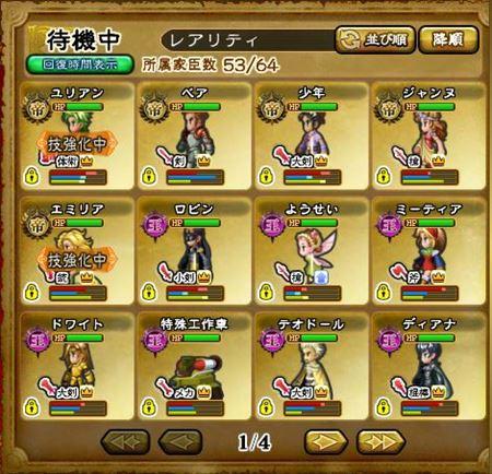 キャプチャ 8 14 saga4_r