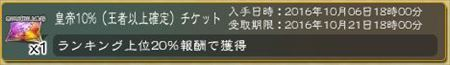 キャプチャ 10 6 saga9_r