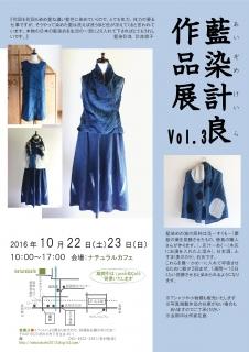 A4たて藍染計良作品展3チラシblog