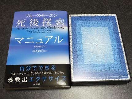 本 『死後探索マニュアル』