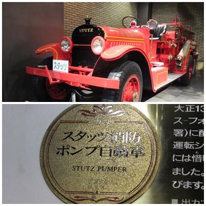 東京 消防博物館