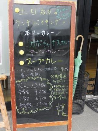 仙台 富沢 サムザーナ