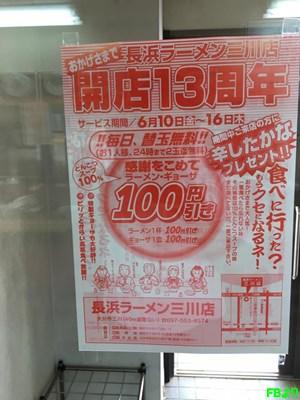 sm-長浜ラーメン