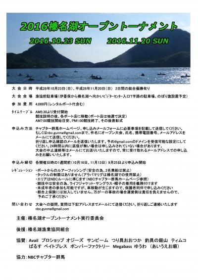 2016榛名湖オープンチラシ(案)