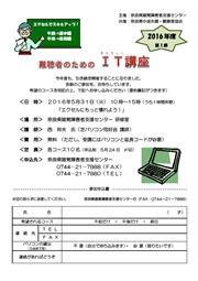 gyoji20160531.jpg