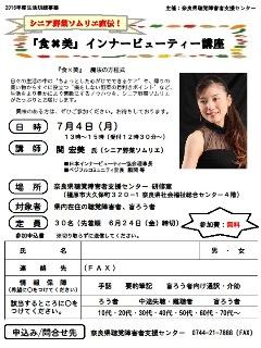 gyoji20160704.jpg