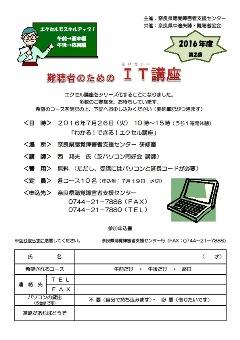 gyoji20160726.jpg