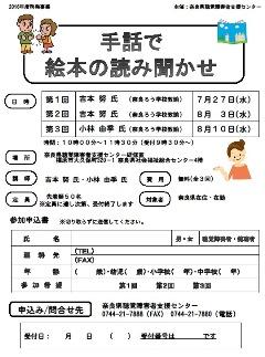 gyoji20160727.jpg