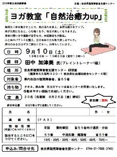 gyoji20160910.jpg