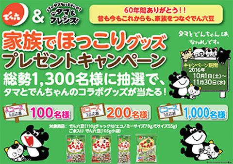 160805_denroku