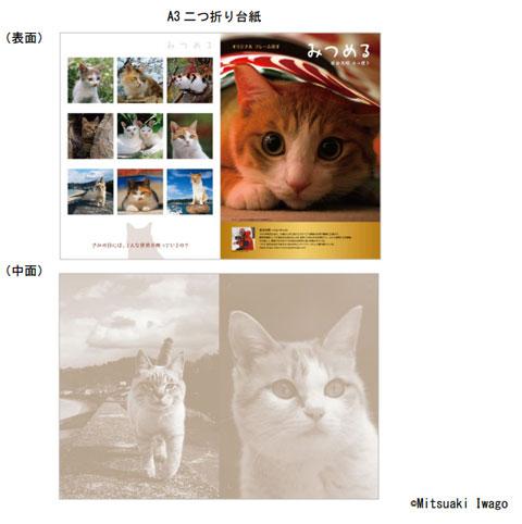 iwagokitte3_082316