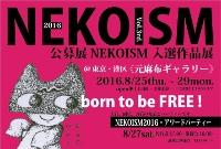 nekoizm2016