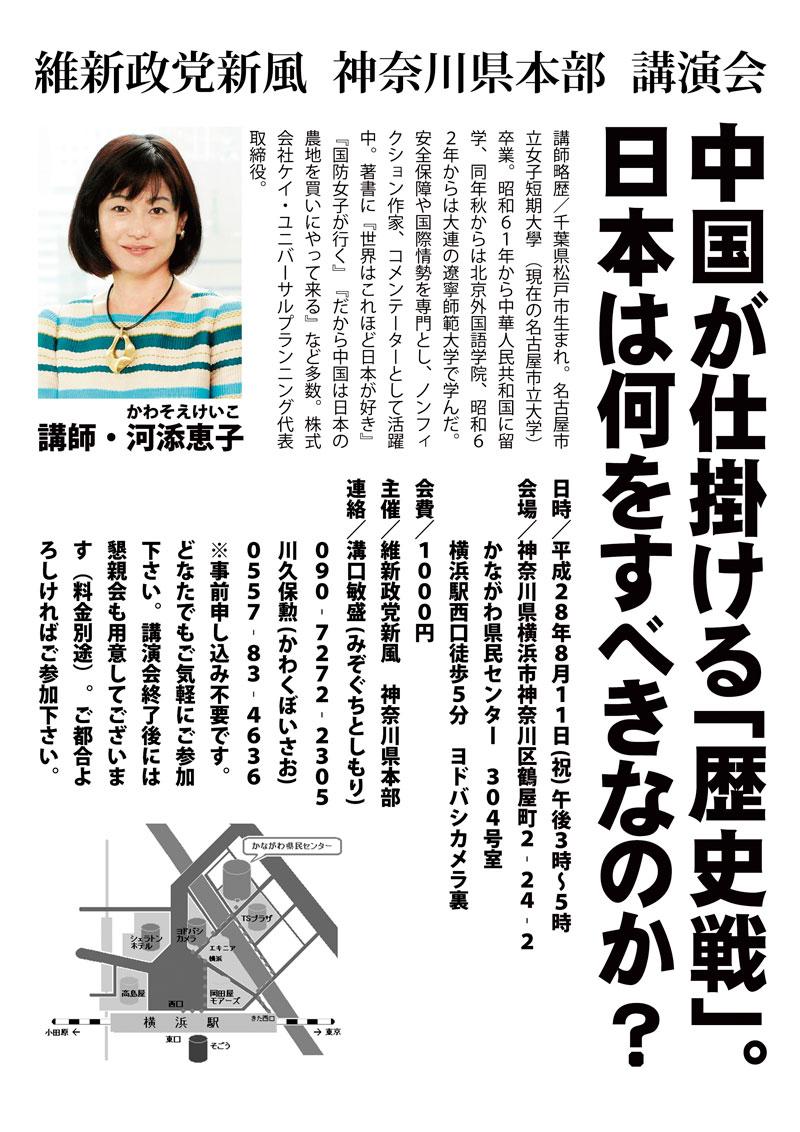 kawasoe_keiko_5b.jpg