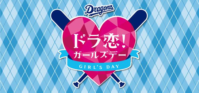 girlsDrakoi_01.jpg