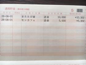2016-6&7通帳2