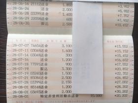 2016ー6&7通帳1