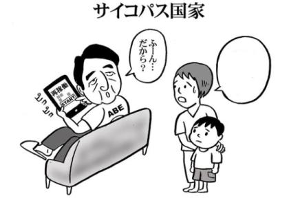 fukushima_2016051014374368b.png