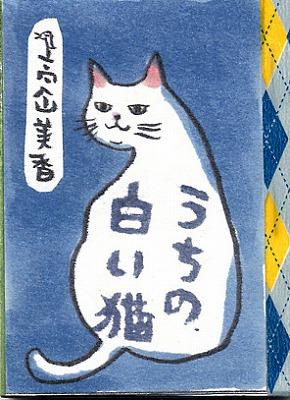 高山美香豆本2