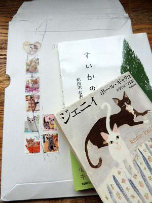 猫の切手ジェニーDSCN9975