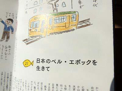 日本のベルエポックDSCN0142