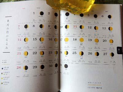 8月の暦DSCN0160