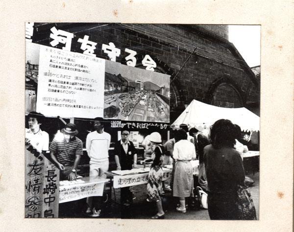 掛川源一郎運河写真
