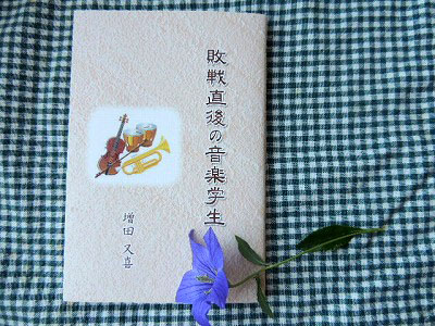 増田又喜先生著書DSCN0195