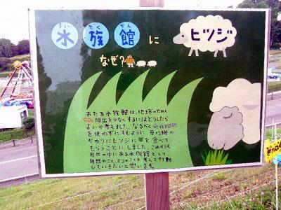 ②水族館に羊なぜ?DSCN0201