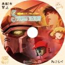 機動戦士ガンダム0083 STARDUST MEMORY ラベルbd