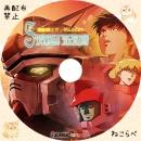 機動戦士ガンダム0083 STARDUST MEMORY ラベル