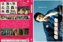 信長協奏曲(映画) ジャケット2bd