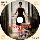 ローズマリーの赤ちゃん~パリの悪夢~ ラベル