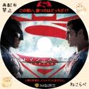 バットマン vs スーパーマン ジャスティスの誕生 ラベル2bd