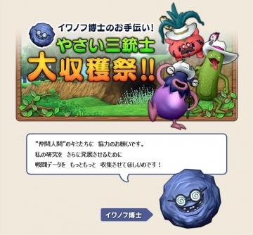 やさい三銃士大収穫祭!!