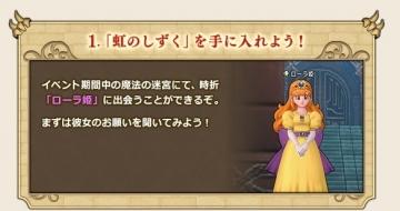 ローラ姫とは迷宮で会いましょう