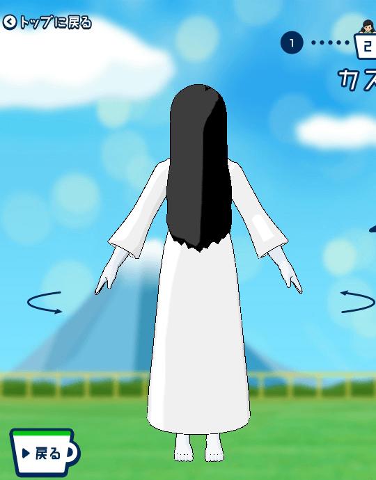 貞子カスタム