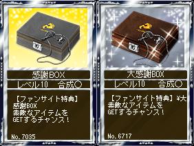 感謝BOX