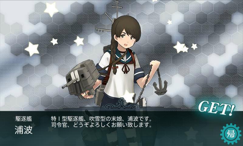 特改I型駆逐艦「浦波」