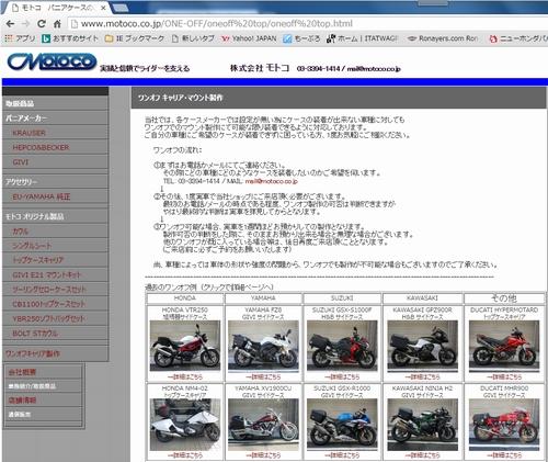 motoco.jpg