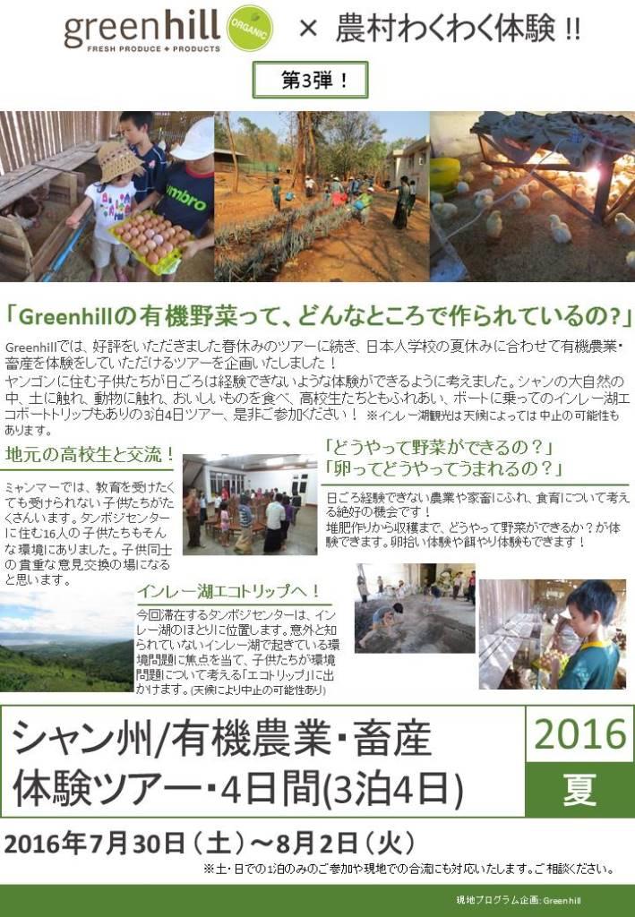 グリーンヒルツアー2016夏1