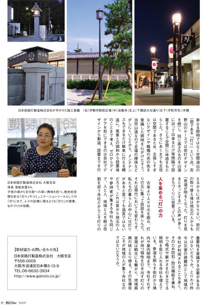 寺社Now_vol10-15_convert_20160830162620