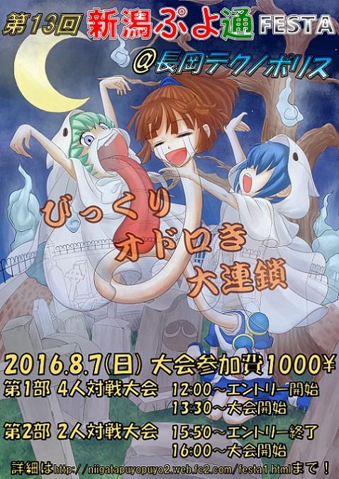 13回ぷよ通FESTA修正syou1