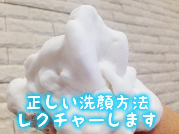 10代のためのニキビ肌を治すための洗顔方法